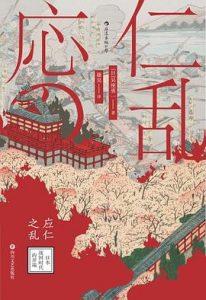 应仁之乱 : 日本战国时代的开端