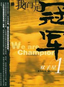 《我们是冠军》(校对版全本)作者:林海听涛