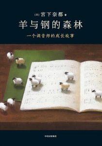 羊与钢的森林 : 一个调音师的成长故事