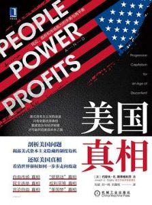 美国真相 : 民众、政府和市场势力的失衡与再平衡