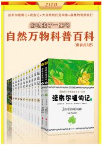 自然万物科普百科:法布尔植物记 : 手绘珍藏版(全2册) 昆虫记(全10卷)2020版 大自然的社交网络 森林的奇妙旅行