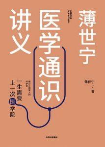 薄世宁医学通识讲义 : 一生需要上一次医学院