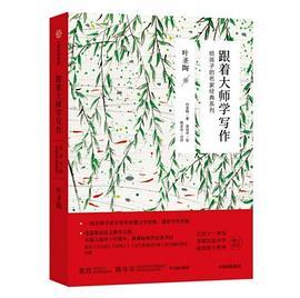 跟着大师学写作 叶圣陶卷 : 给孩子的名家经典系列