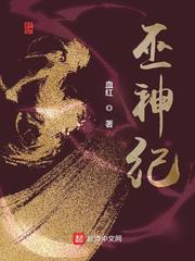 《巫神纪》(校对版全本)作者:血红