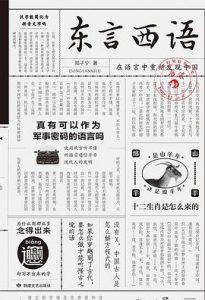东言西语 : 在语言中重新发现中国
