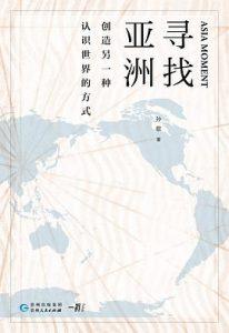 寻找亚洲 : 创造另一种认识世界的方式