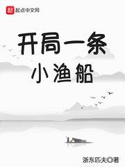 《开局一条小渔船》(校对版全本)作者:浙东匹夫