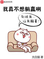 《我真不想躺赢啊》(校对版全本)作者:太白猫
