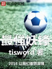 《最强妖锋》(校对版全本)作者:tisword