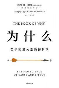 为什么 : 关于因果关系的新科学