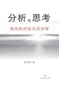 分析与思考 : 黄奇帆的复旦经济课