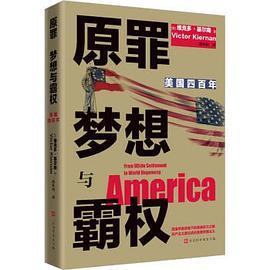 原罪、梦想与霸权:美国四百年