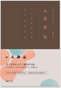山居杂忆(插图精装版) : 一个大家闺秀的百年家族记忆