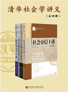 清华社会学讲义(共4册)