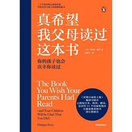 真希望我父母读过这本书 : 你的孩子也会庆幸你读过