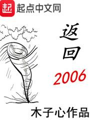 《返回2006》(校对版全本)作者:木子心
