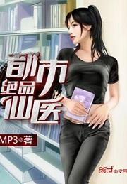 《都市绝品仙医》(校对版全本)作者:MP3