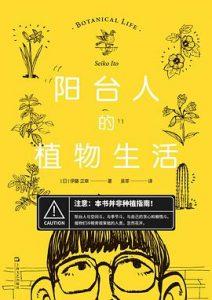 阳台人的植物生活 : Botanical Life