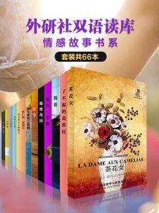 《外研社双语读库·情感故事书系》(套装共66本)