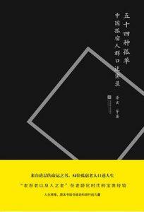 五十四种孤单 : 中国孤宿人群口述实录