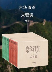京华通览大套装(57本)