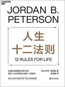 人生十二法则 : 现代人应对混乱生活的一剂良药
