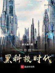 《开启黑科技时代》(校对版全本)作者:胖大福