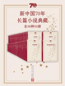 新中国70年长篇小说典藏:全38种(套装共50册)