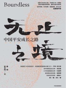 无止之境:中国平安成长之路