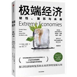 极端经济 : 韧性、复苏与未来