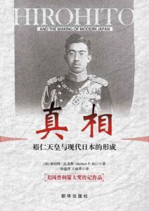 真相 : 裕仁天皇与现代日本的形成