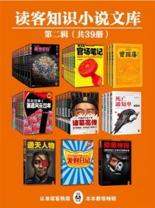 读客知识小说文库精选集·第二辑(共39册)