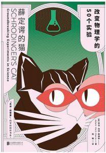 薛定谔的猫:改变物理学的500个实验