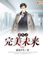 《重生之完美未来》(校对版全本)作者:赵家浮生