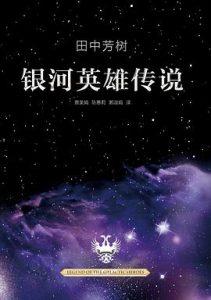 银河英雄传说(全10册)+外传(4册)+新传