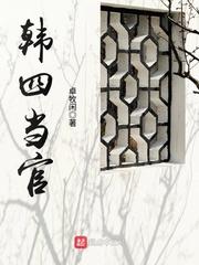 《韩四当官》(校对版全本)作者:卓牧闲