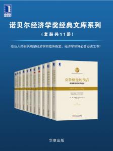 诺贝尔经济学奖经典文库系列(套装共11册)