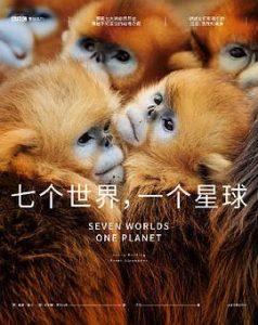 BBC星球系列:七个世界,一个星球