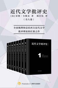 近代文学批评史(全八卷)
