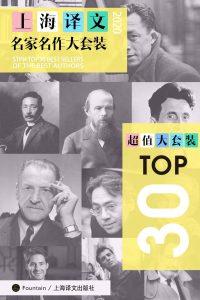 上海译文TOP30名家名作大套装(套装共30册·2020年版)