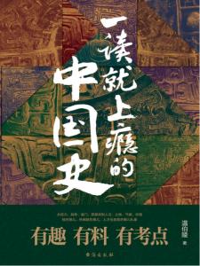 一读就上瘾的中国史