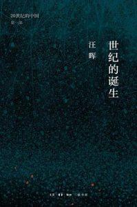 世纪的诞生 : 中国革命与政治的逻辑