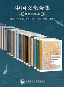 中国文化合集(套装共36本)