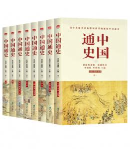 中国通史(套装全八册)
