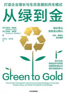 从绿到金 : 打造企业增长与生态发展的共生模式