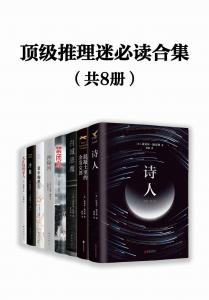 顶级推理迷必读合集(共8册)