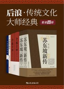 后浪·传统文化大师经典(套装共四册)