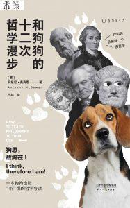 和狗狗的十二次哲学漫步