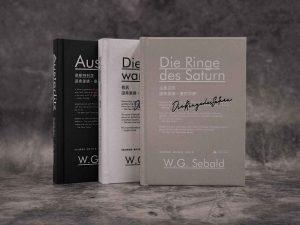 塞巴尔德作品集(《奥斯特利茨》《土星之环》《移民》 )