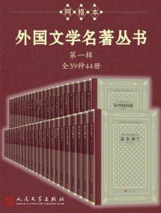 外国文学名著丛书.第一辑:全39种44册